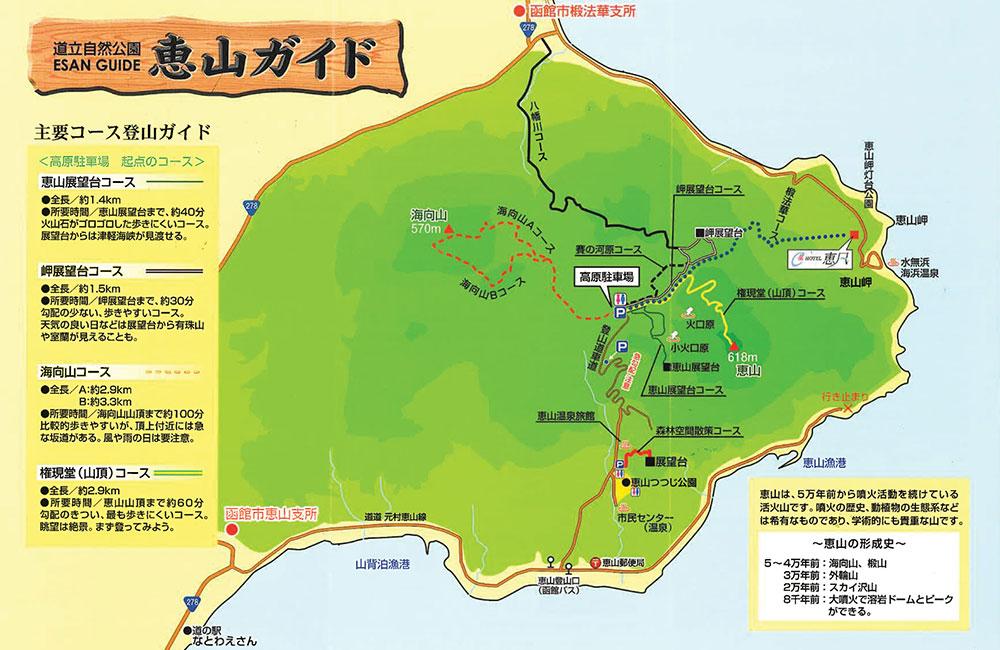 恵山道立自然公園