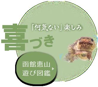 何気ない楽しみ【喜づき】函館恵山遊び図鑑