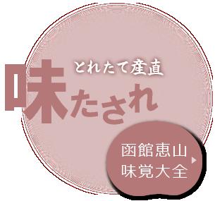 とれたて産直【味たされ】函館恵山味覚大全