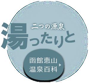 二つの源泉【湯ったり】函館恵山温泉百科